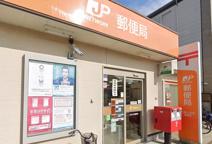 八尾久宝寺郵便局