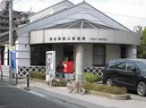 伊興第二郵便局