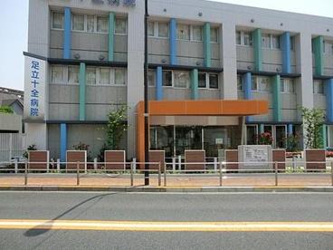足立十全病院の画像1