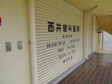 西井歯科医院の画像2