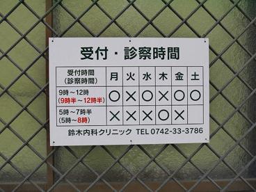 鈴木内科クリニックの画像5