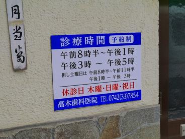 高木歯科医院の画像5