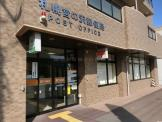 宮の沢郵便局