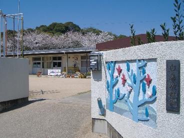 羽曳野市立白鳥幼稚園の画像1