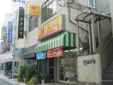 ほっかほか亭大和田店の画像1