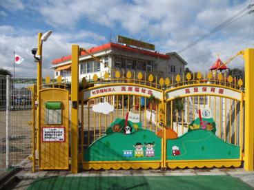 社会福祉法人高屋保育園の画像1