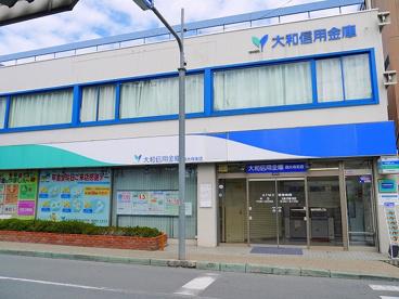 大和信用金庫 西大寺支店の画像1