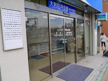 大和信用金庫 西大寺支店の画像4