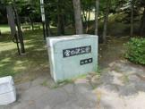 宮の沢公園