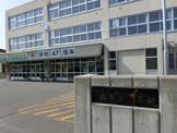 札幌市立 発寒西小学校