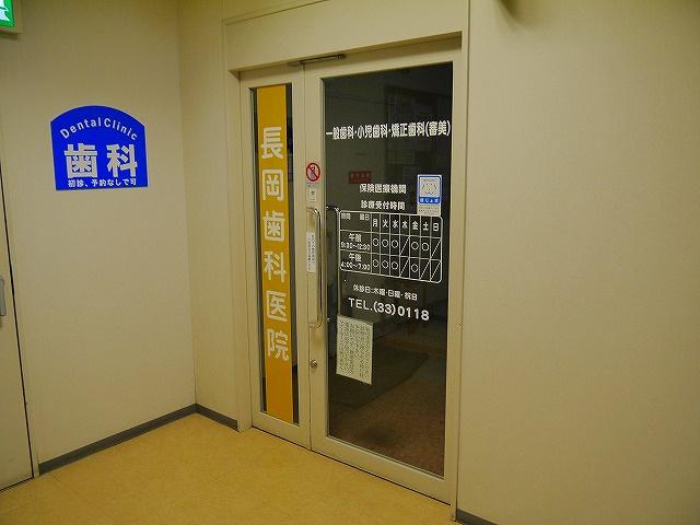 長岡歯科医院の画像