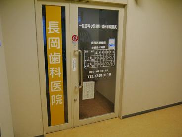長岡歯科医院の画像3