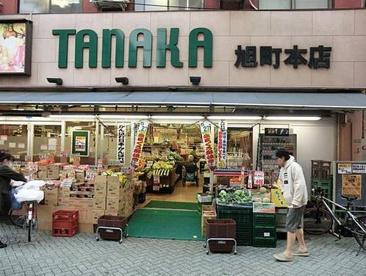 スーパータナカ 旭町本店の画像1