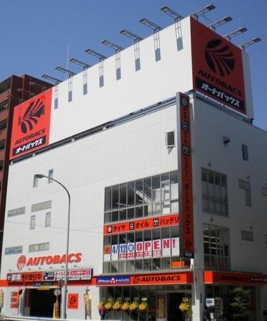 オートバックス 蒲田店の画像
