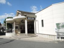 稲野駅・阪急電鉄/伊丹線