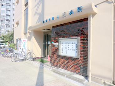 十三病院の画像2