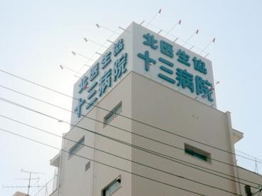 十三病院の画像3