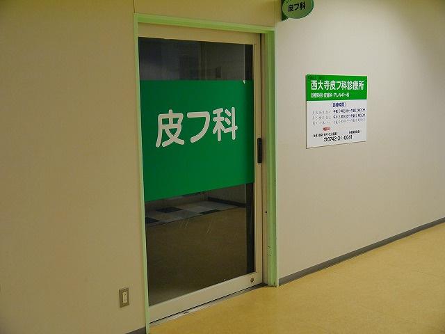西大寺皮フ科診療所の画像