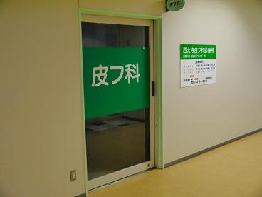 西大寺皮フ科診療所の画像1
