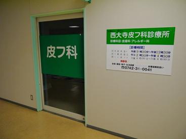 西大寺皮フ科診療所の画像3