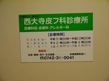 西大寺皮フ科診療所の画像4