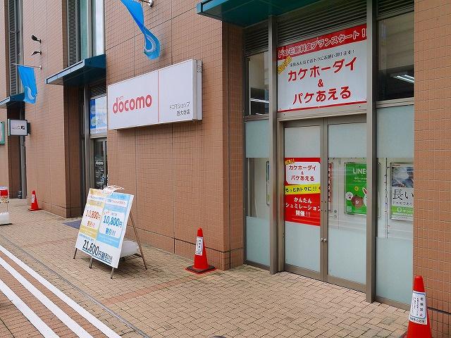 NTTドコモショップ 西大寺店の画像