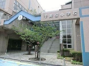 足立区立 千寿桜小学校の画像1