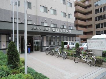 東朋八尾病院の画像1