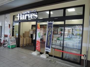 Harves 近鉄八尾店の画像1