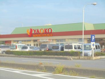 ヤオコー北本店の画像1