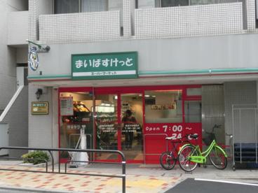 まいばすけっと東高円寺駅前店の画像1