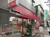 miniピアゴ中野中央5丁目店