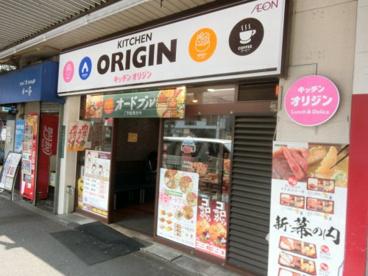 キッチンオリジン 新中野店の画像1