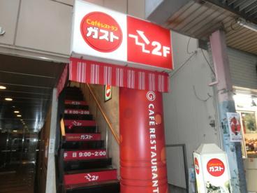 ガスト新中野店の画像1
