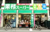 業務スーパー田端店
