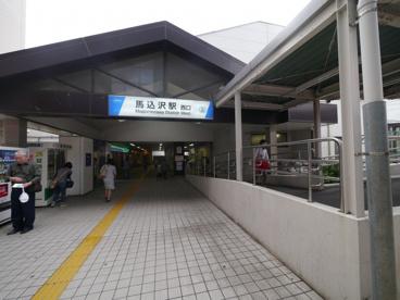 馬込沢駅の画像1