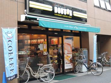 ドトール 高津駅前店の画像1