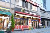 マクドナルド田端駅前店