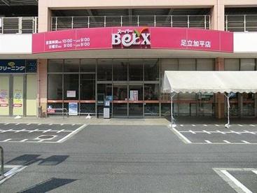 ベルクス 足立加平店の画像2
