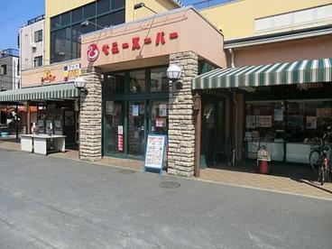 ベニースーパー 佐野店の画像1