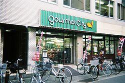 グルメシティ南森町店の画像1