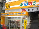 どらっぐぱぱす新江戸川橋店