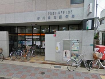 伊丹鴻池郵便局の画像1