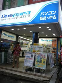 ドスパラ「横浜駅前店」の画像1
