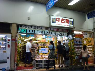 トップボーイ中古館「横浜西口店」の画像1