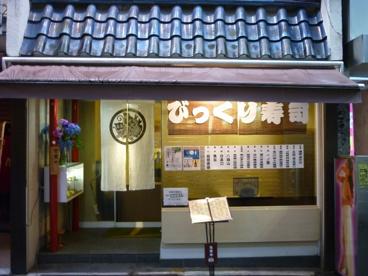びっくり寿司「西口五番街店」の画像1