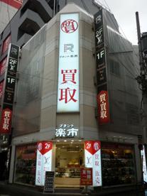 ブランド楽市 「横浜西口駅前本店」の画像1