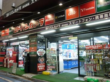ヨドバシカメラ「横浜駅前ケータイワンセグ館」の画像1