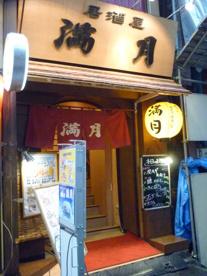 居酒屋 満月「横浜西口本店」の画像1