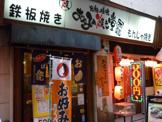 元祖横濱お好み焼き堂本舗「横浜西口五番街店」